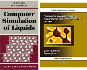 Understanding molecular simulation_200_ru